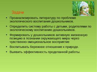 Задачи Проанализировать литературу по проблеме экологического воспитания дошк