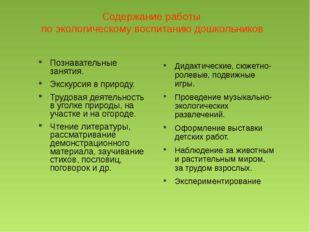 Содержание работы по экологическому воспитанию дошкольников Познавательные за