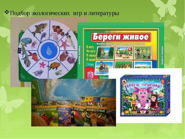 Подбор экологических игр и литературы