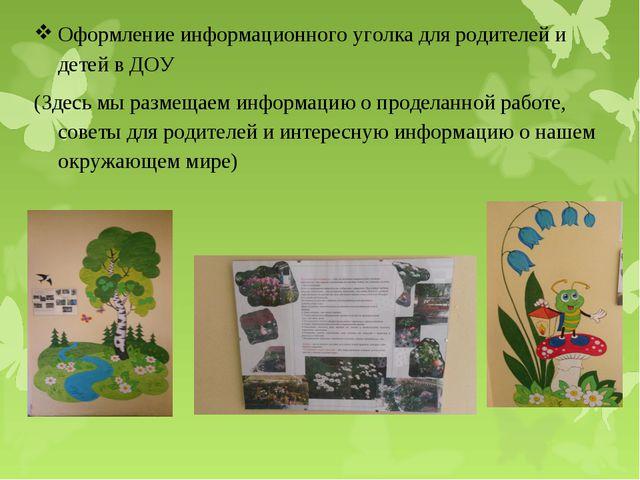 Оформление информационного уголка для родителей и детей в ДОУ (Здесь мы разме...