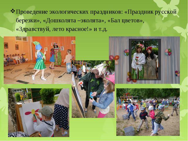 Проведение экологических праздников: «Праздник русской березки», «Дошколята –...