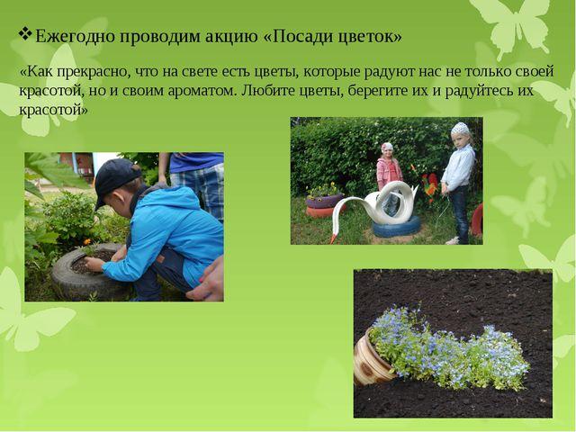 Ежегодно проводим акцию «Посади цветок» «Как прекрасно, что на свете есть цве...