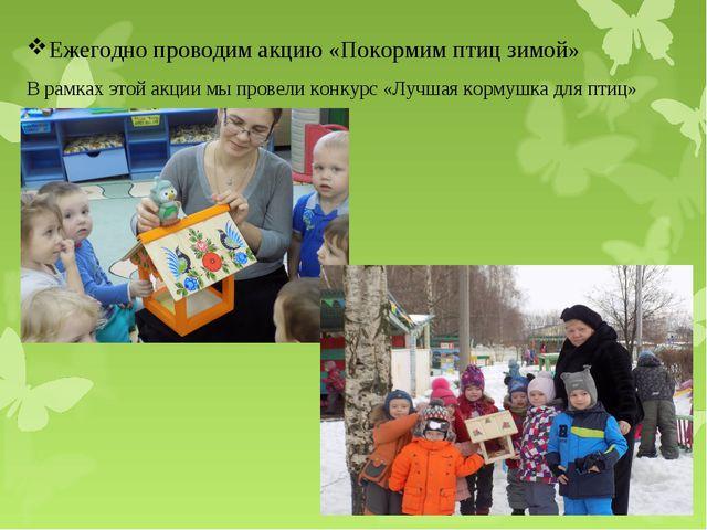 Ежегодно проводим акцию «Покормим птиц зимой» В рамках этой акции мы провели...