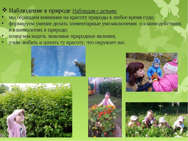 Наблюдение в природе Наблюдая с детьми: мы обращаем внимание на красоту приро...