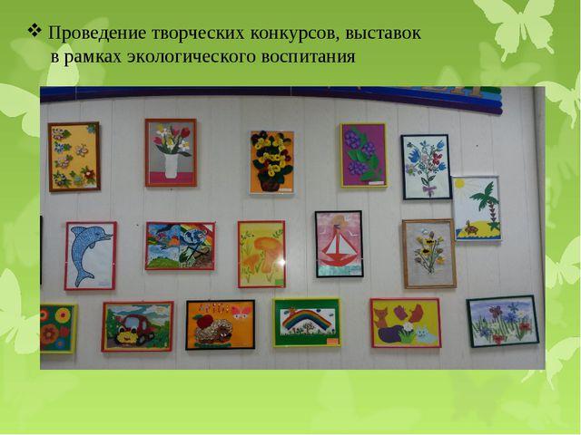 Проведение творческих конкурсов, выставок в рамках экологического воспитания