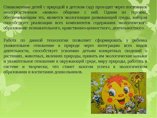 Ознакомление детей с природой в детском саду проходит через постоянное непоср...