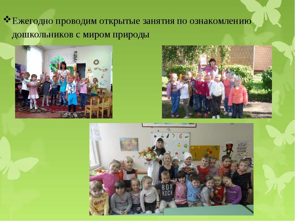 Ежегодно проводим открытые занятия по ознакомлению дошкольников с миром природы