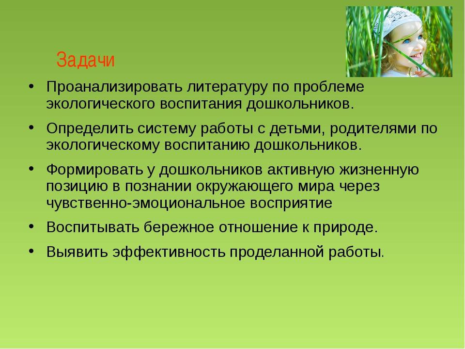 Задачи Проанализировать литературу по проблеме экологического воспитания дошк...