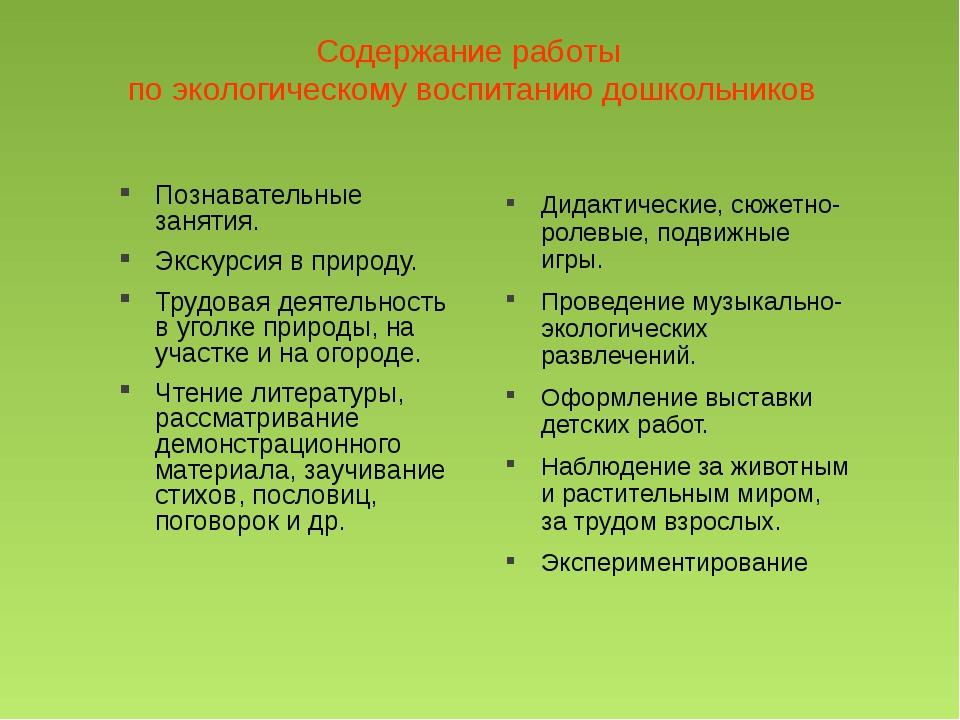 Содержание работы по экологическому воспитанию дошкольников Познавательные за...
