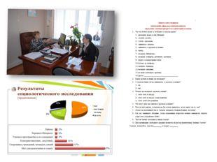 Началась работа – составление анкет, опрос респондентов, интервьюирование экс