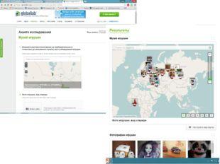В создании виртуального Музея игрушек проекта «Глобальная школьная лаборатори