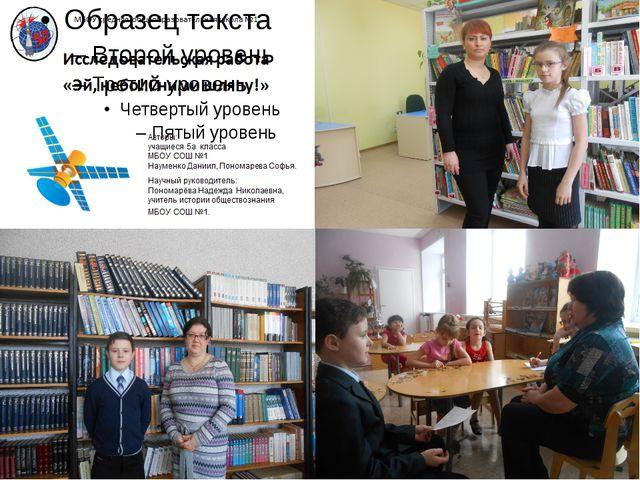 Так в предыдущем учебном году мои пятиклассники Науменко Даниил и Пономарева...