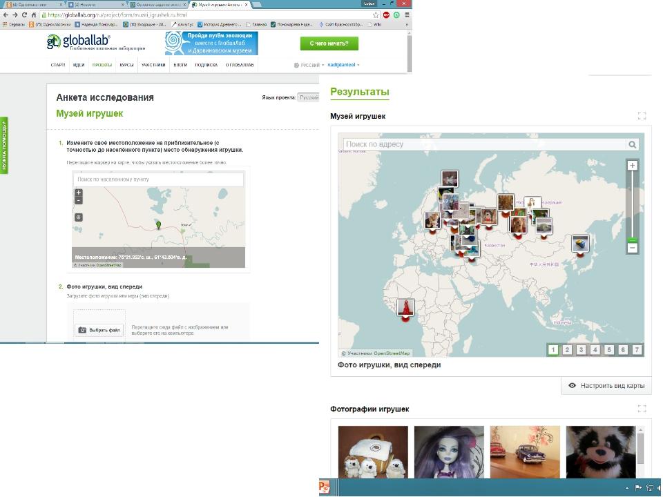 В создании виртуального Музея игрушек проекта «Глобальная школьная лаборатори...
