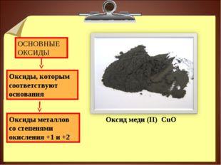 ОСНОВНЫЕ ОКСИДЫ Оксиды, которым соответствуют основания Оксиды металлов со ст