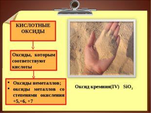 КИСЛОТНЫЕ ОКСИДЫ Оксиды, которым соответствуют кислоты Оксиды неметаллов; окс