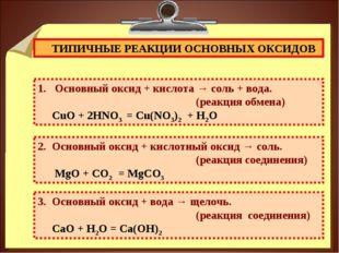 ТИПИЧНЫЕ РЕАКЦИИ ОСНОВНЫХ ОКСИДОВ Основный оксид + кислота → соль + вода. (р