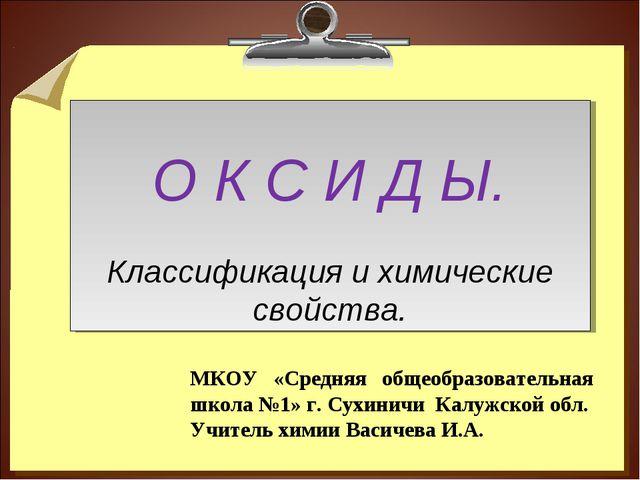 О К С И Д Ы. Классификация и химические свойства. МКОУ «Средняя общеобразова...