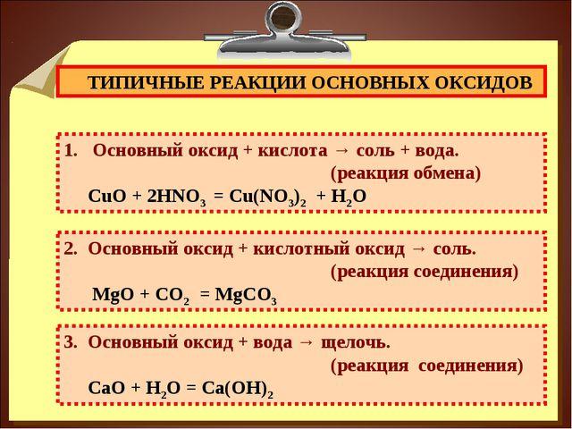 ТИПИЧНЫЕ РЕАКЦИИ ОСНОВНЫХ ОКСИДОВ Основный оксид + кислота → соль + вода. (р...