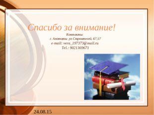Спасибо за внимание! Контакты: г. Апатиты ,ул.Строителей, 67,57 e-mail: vera_
