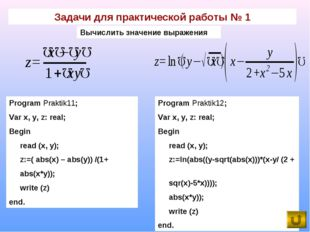 Задачи для практической работы № 1 Вычислить значение выражения Program Prakt
