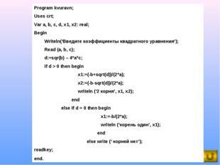 Program kvuravn; Uses crt; Var a, b, c, d, x1, x2: real; Begin Writeln('Введи