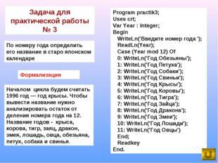 Program practik3; Uses crt; Var Year : Integer; Begin WriteLn('Введите номер