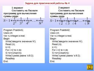Задача для практической работы № 4 Program Praktik41; Uses crt; Var n,i:integ