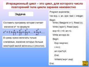 Итерационный цикл – это цикл, для которого число повторений тела цикла заране