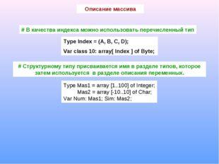 # В качества индекса можно использовать перечисленный тип Type Index = (A, B,