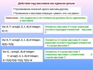 Действия над массивом как единым целым Присваивание значений одного массива д