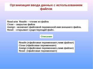 Организация ввода данных с использованием файлов Read или Readln – чтение из