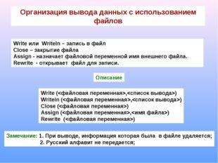 Организация вывода данных с использованием файлов Write или Writeln – запись