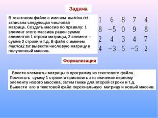 Задача В текстовом файле с именем matrica.txt записана следующая числовая мат