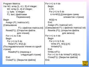Program Matrica; Var M1: array [1..4,1..5] of integer; M2: array [1..4] of in