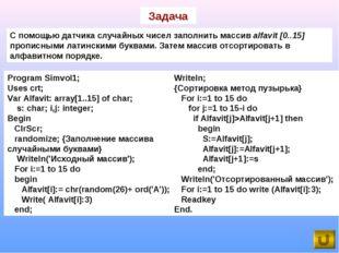 Задача С помощью датчика случайных чисел заполнить массив alfavit [0..15] про
