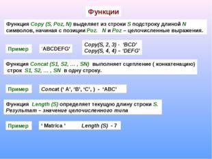 Функции Функция Copy (S, Poz, N) выделяет из строки S подстроку длиной N симв