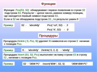 Функции Функция Pos(S1, S2) обнаруживает первое появление в строке S2 подстро