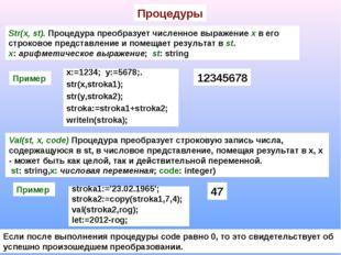 Процедуры Str(x, st). Процедура преобразует численное выражение x в его строк