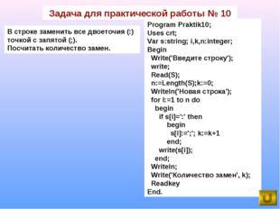 Задача для практической работы № 10 В строке заменить все двоеточия (:) точко