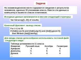 Задача На экзаменационном листе содержатся сведения о результатах экзаменов,