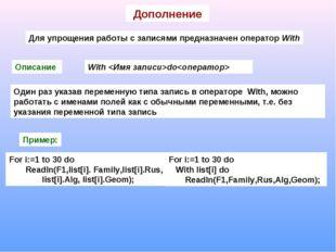 Дополнение Для упрощения работы с записями предназначен оператор With Пример:
