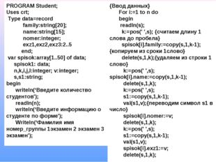 PROGRAM Student; Uses crt; Type data=record family:string[20]; name:string[15