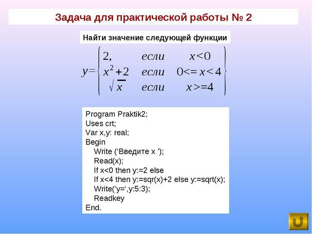 Задача для практической работы № 2 Найти значение следующей функции Program P...