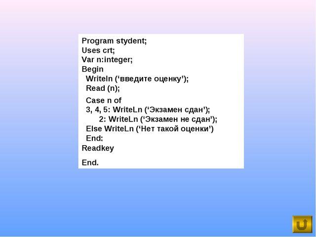 Case n of 3, 4, 5: WriteLn ('Экзамен сдан'); 2: WriteLn ('Экзамен не сдан');...
