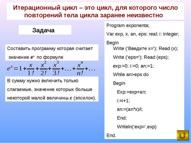 Итерационный цикл – это цикл, для которого число повторений тела цикла заране...