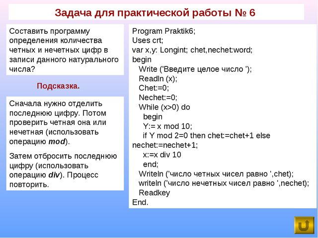 Program Praktik6; Uses crt; var x,y: Longint; chet,nechet:word; begin Write (...