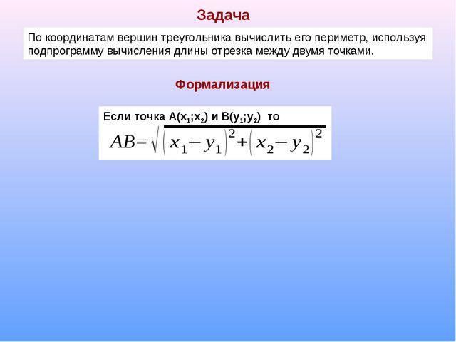 Задача По координатам вершин треугольника вычислить его периметр, используя п...