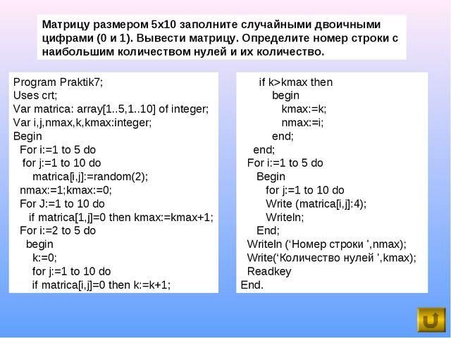 Program Praktik7; Uses crt; Var matrica: array[1..5,1..10] of integer; Var i,...
