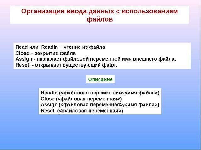Организация ввода данных с использованием файлов Read или Readln – чтение из...