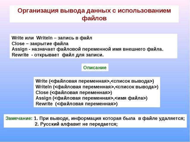 Организация вывода данных с использованием файлов Write или Writeln – запись...